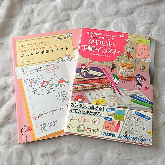 4色ボールペン 手帳イラスト本の通販 By Elliottlils Shopラクマ