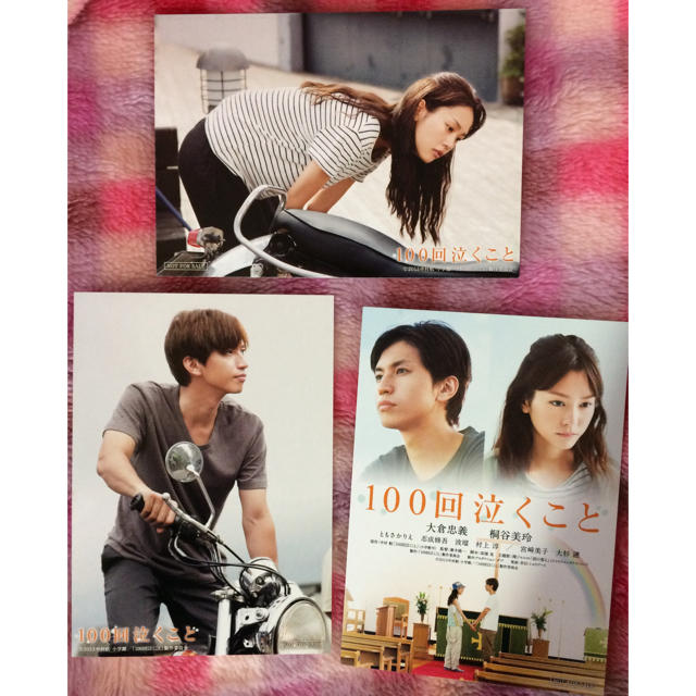 映画『100回泣くこと』で共演した桐谷美玲さんと大倉忠義さん