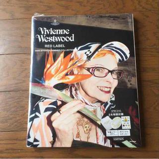 ヴィヴィアンウエストウッド(Vivienne Westwood)のVi☆ブランドムック本(ファッション)