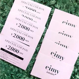 リエンダ(rienda)のeimy istoire ¥2000 OFF 10枚セット(その他)