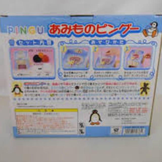 BANDAI(バンダイ)のあみものピングー 説明書・箱付き エンタメ/ホビーのおもちゃ/ぬいぐるみ(キャラクターグッズ)の商品写真