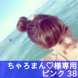 ちゃろまん♡様専用 ピンク 38(ハイヒール/パンプス)
