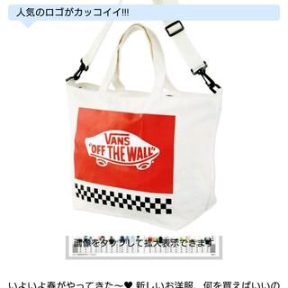 ヴァンズ(VANS)の最終価格!新品!mini☆VANS☆ショルダーバッグ(ショルダーバッグ)
