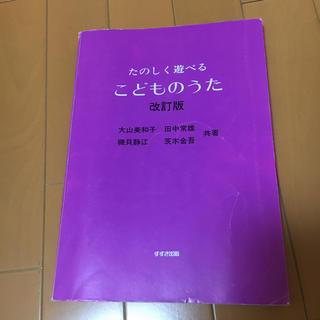 こどものうた 楽譜(童謡/子どもの歌)