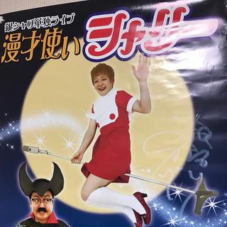 銀シャリ ライブポスター(お笑い芸人)