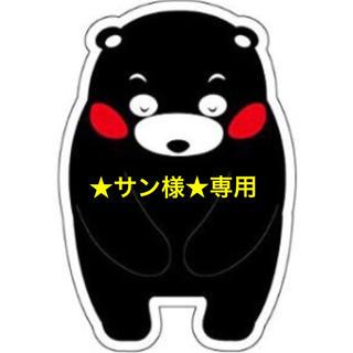 ★サン★様専用(フルーツ)
