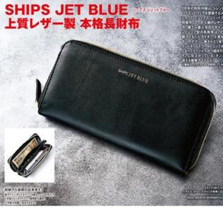 30981068cf22 シップス(SHIPS)のsmart 2017年2月号 付録 SHIPS JET BLUE /