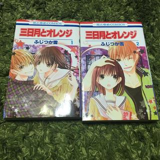 ハクセンシャ(白泉社)の三日月とオレンジ ふじつか雪 全2巻(少女漫画)