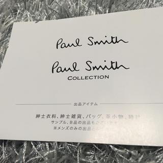 ポールスミス(Paul Smith)のポールスミス   招待状(その他)