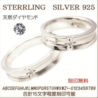 刻印&ラッピング&送料無料!誕生日プレゼントに!新品SILVERペアリング(リング(指輪))