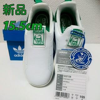 アディダス(adidas)のしょーまま様専用 スタンスミス キッズ スリッポン グリーン 15.5センチ(スニーカー)