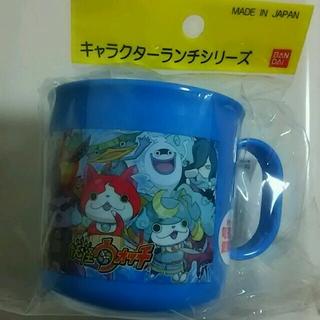 バンダイ(BANDAI)のコップ♡(マグカップ)