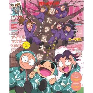 【雑誌本体】 オトメディア 2017年4月号 エンタメ/ホビーのアニメグッズ(ポスター)の商品写真