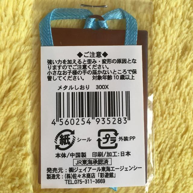 メタルしおりとドクターイエローのキーホルダー エンタメ/ホビーのアニメグッズ(キーホルダー)の商品写真