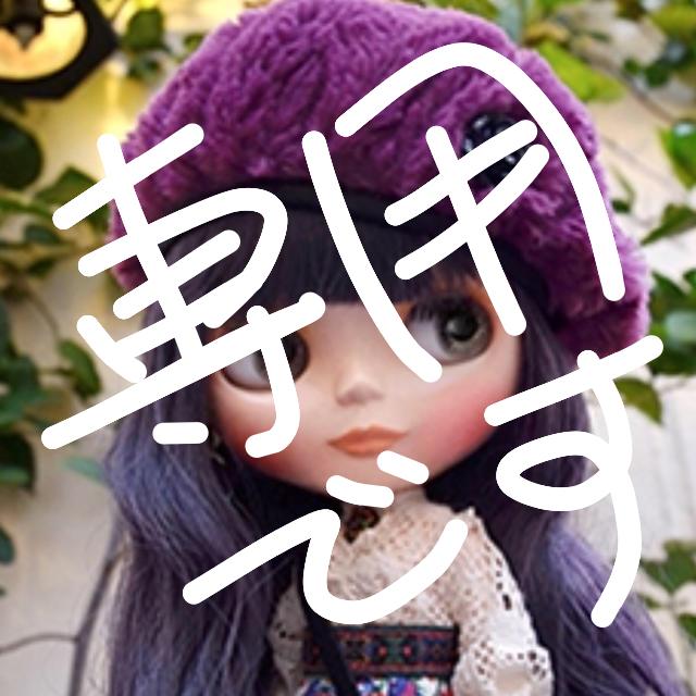 ANNA SUI(アナスイ)のぷーちゃん様専用です☆ANNA SUI☆ネオブライス エンタメ/ホビーのフィギュア(その他)の商品写真