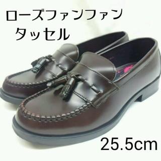 ローズファンファン(ROSE FANFAN)の学生靴*DBR*25.5cm*ローズファンファンローファー (ローファー/革靴)