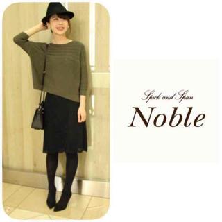 ノーブル(Noble)の新品♡S&S Noble レーススカート IENA スピック シップス ロペ(ひざ丈スカート)