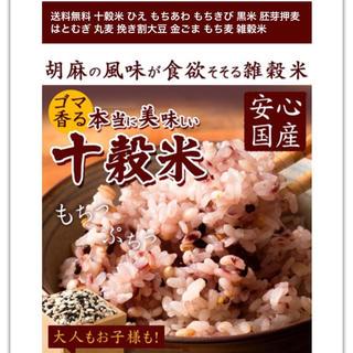 十穀米☆美味しく食べて健康に♬(米/穀物)