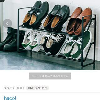 ハコ(haco!)の黒スチール 伸縮シューズラック(棚/ラック/タンス)