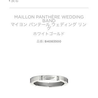 カルティエ(Cartier)のカルティエ 専用(リング(指輪))