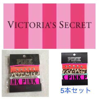 ヴィクトリアズシークレット(Victoria's Secret)の❤︎値下げ❤︎ヴィクシー♡正規品♡新品(ヘアゴム/シュシュ)