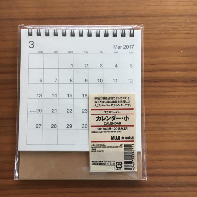 MUJI (無印良品)(ムジルシリョウヒン)の無印 2017卓上カレンダー