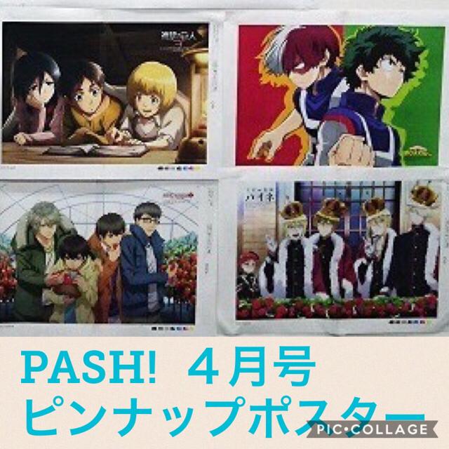 【PASH!】2017年4月号 雑誌本体(※ユーリ!!! ほか一部含まず) エンタメ/ホビーのアニメグッズ(ポスター)の商品写真