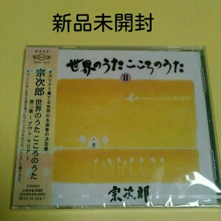 未開封CD ★宗次郎 オカリナ(ヒーリング/ニューエイジ)