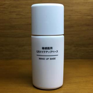 ムジルシリョウヒン(MUJI (無印良品))の【FUKU様専用】新品 無印良品 敏感肌用 UVメイクアップベース  (化粧下地)