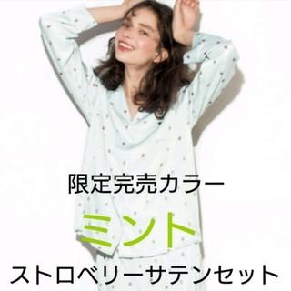 ジェラートピケ(gelato pique)の【早い者勝ち!定価以下】☆ストロベリーサテン☆シャツ&パンツ(パジャマ)