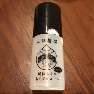 胡粉ネイル専用アルコール*除去液*除光液(除光液)