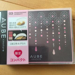 オーブクチュール(AUBE couture)のAUBEクチュール デザイニングジュエル 限定コンパクト(コフレ/メイクアップセット)
