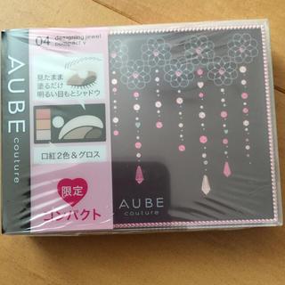 オーブクチュール(AUBE couture)のrinary様専用!他の方は購入禁止!(コフレ/メイクアップセット)