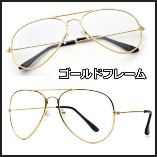 サングラス 伊達メガネ メンズ レディ―ス ゴールド シルバー クリアーレンズ メンズのファッション小物(サングラス/メガネ)の商品写真