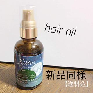 キートス(KiiTOS)の◇新品同様◆ キートスヘアオイル(オイル/美容液)