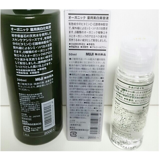 MUJI (無印良品)(ムジルシリョウヒン)の無印良品 オーガニック薬用美白シリーズ2点&ホホバオイル フェイスマスク10枚 コスメ/美容のスキンケア/基礎化粧品(美容液)の商品写真
