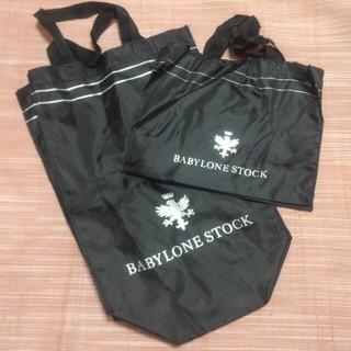 バビロン(BABYLONE)の半値2枚セットbabylonestock(ショップ袋)