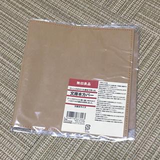 ムジルシリョウヒン(MUJI (無印良品))のブックカバー 文庫本カバー 無印良品(ブックカバー)