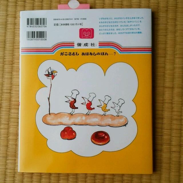 SALE!日曜まで!からすのパンやさん 新品 キッズ/ベビー/マタニティのおもちゃ(その他)の商品写真