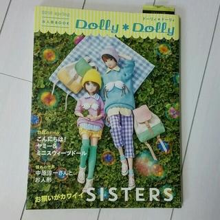 Dolly Dolly 2015 spring お人形 BOOK(アート/エンタメ/ホビー)