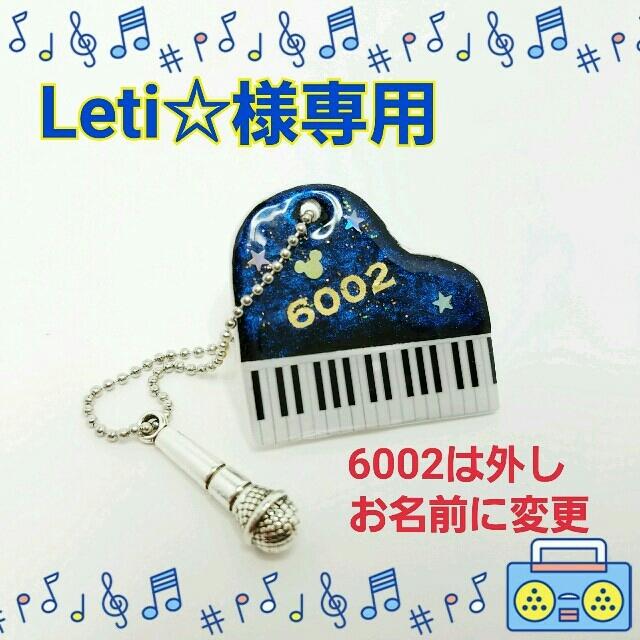 Leti☆様専用 星空ピアノのチャーム(マイクはシルバー色) ハンドメイドのアクセサリー(キーホルダー/ストラップ)の商品写真