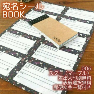 りぃーこ様専用ー宛名BOOK40〈006スター(マーブル)〉×2&ブラウンドット(宛名シール)