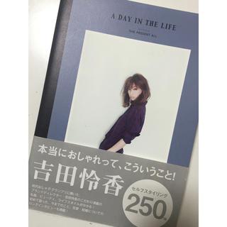 アングリッド(Ungrid)の吉田れいか ungrid life's 本(ファッション)