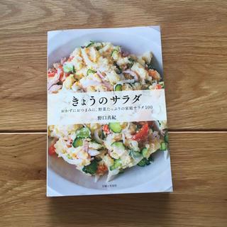 料理本  きょうのサラダ(住まい/暮らし/子育て)