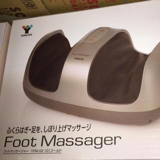 新品未使用 山善 yamazen フットマッサージャー YFM-02(マッサージ機)