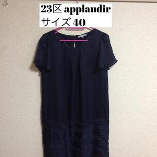 ニジュウサンク(23区)の23区 applaudir シルクワンピース(ミニワンピース)