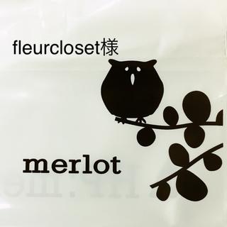 メルロー(merlot)のfleurcloset様*2点 リピーター様(カジュアルパンツ)