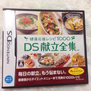 ニンテンドウ(任天堂)のDSソフト DS献立全集(携帯用ゲームソフト)