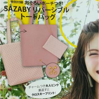 サザビー(SAZABY)の300円最安値 サザビー リバーシブルトート&ポーチ(トートバッグ)
