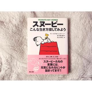 スヌーピー(SNOOPY)の🐼本 「スヌーピー こんな生き方探してみよう」🐼(その他)